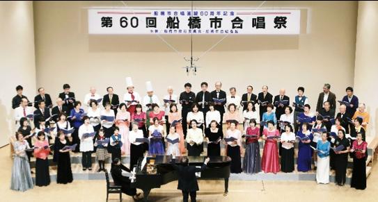 船橋市合唱連盟が新たな愛唱歌を作成、12月1日に初演予定