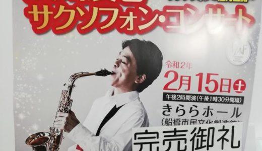須川展也サクソフォン・コンサート〜バッハから映画音楽まで、サクソフォンの魅力全開〜