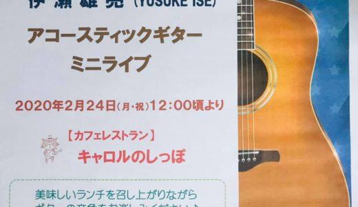 船橋市上山町のレストラン「キャロルのしっぽ」でアコースティックギターライブ、2月24日(月/祝) 12:00から