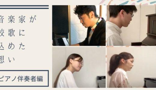 【ピアノ伴奏者編】船橋市みんなで校歌を歌ってみようプロジェクトに込めた想い