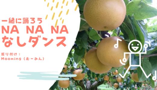 船橋のなしPRソング「NA NA NA なしダンス」が完成!