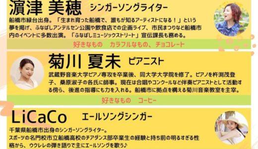 【10/31】コロナ禍にオンラインで出会った4人のアーティストがリアルLiveを開催!