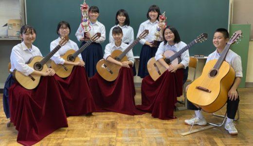 【祝】八木が谷中ギター部が日本一に輝く!