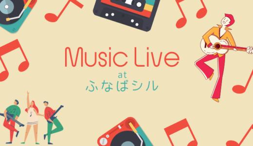 【10/19〜23】食事やお茶を楽しみながら生演奏を楽しもう!Music Live@ふなばシル