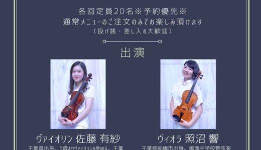 【12/26開催】年忘れ弦楽デュオコンサート@薬園台