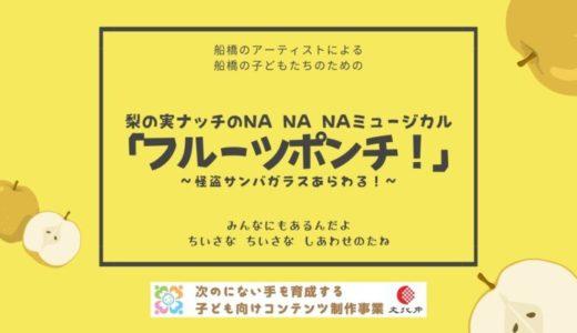 【2/1情報追加】NA NA NA ミュージカル、掲載メディア紹介